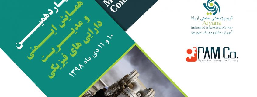 14th International Physical Asset Management Conference-1