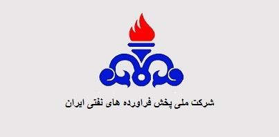 pakhshe faravarde haye nafty iran