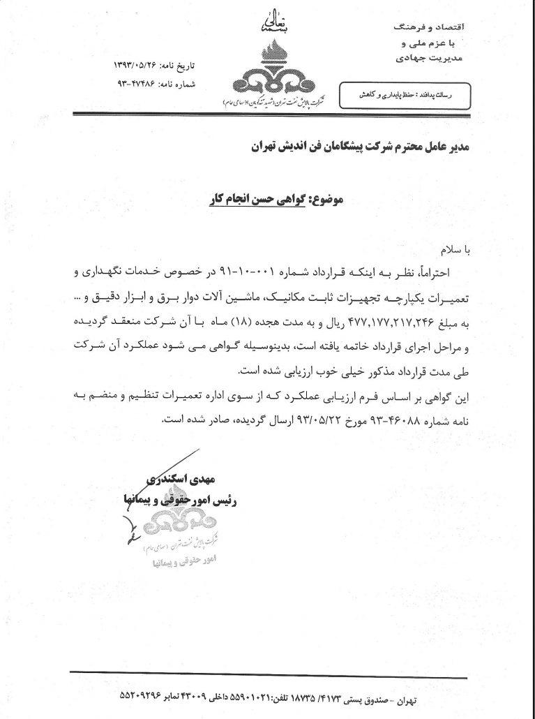 گواهی حسن انجام کار شرکت پالایشگاه نفت تهران