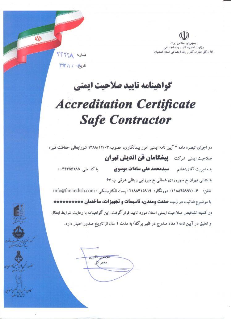 گواهینامه تایید صلاحیت ایمنی اصفهان