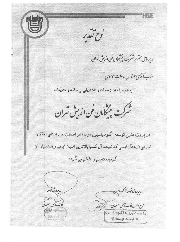 تقدیر نامه ذوب اهن اصفهان