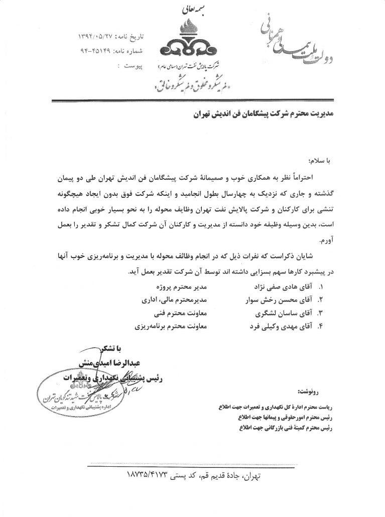 رضایت نامه پالایش نفت تهران