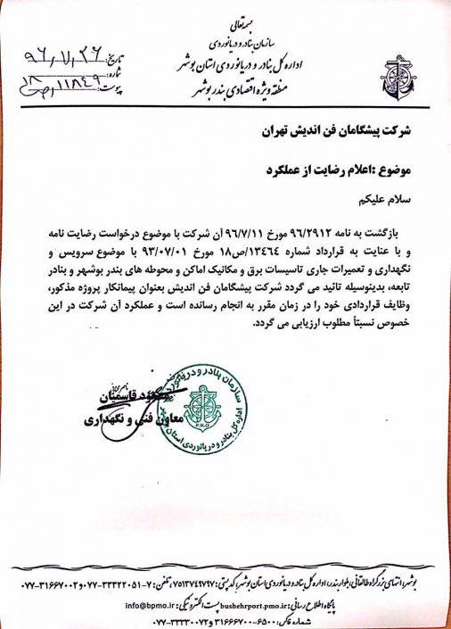 رضایت نامه نگهداری و تعمیرات بندر نت بوشهر